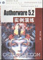 Authorware 5.2 实例演练