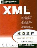 XML 速成教程[按需印刷]