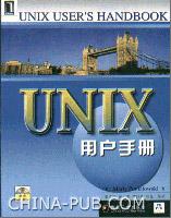 UNIX 用户手册