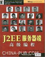 J2EE服务器端高级编程[按需印刷]