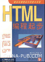 HTML编程起步[按需印刷]