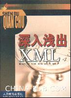 深入浅出XML[按需印刷]