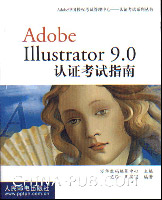 Adobe Illustrator9.0认证考试指南