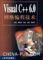 Visual C++ 6.0 网络编程技术[按需印刷]