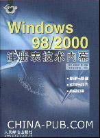 Windows 98/2000 注册表技术内幕[按需印刷]
