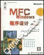 MFC Windows 程序设计(第2版)