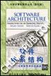 软件体系结构――一门初露端倪学科的展望(英文影印版)