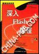 [特价书]深入Flash 5编程