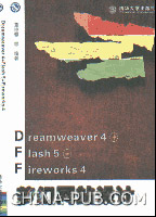 Dreamweaver 4+Flash 5+Fireworks 4 梦幻网站设计
