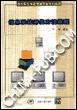 信息系统开发方法教程