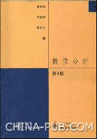 数值分析(第4版)