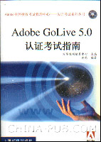 Adobe GoLive5.0认证考试指南[按需印刷]