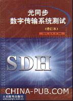 光同步数字传输系统测试(修订本)[按需印刷]