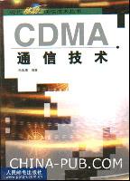 CDMA通信技术[按需印刷]