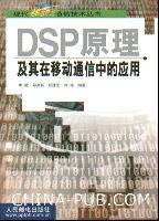 DSP原理及其在移动通信中的应用[按需印刷]
