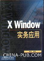 X Window 实务应用[按需印刷]
