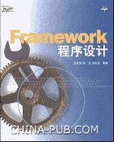 Framework 程序设计