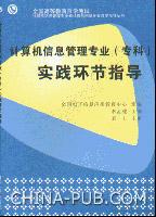 计算机信息管理专业(专科)实践环节指导