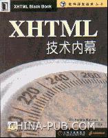 XHTML 技术内幕[按需印刷]