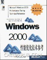 Windows 2000 性能优化技术参考[按需印刷]
