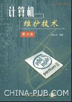 计算机维护技术(第2版)
