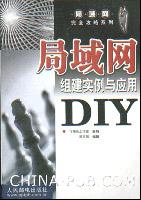 局域网组建实例与应用DIY[按需印刷]