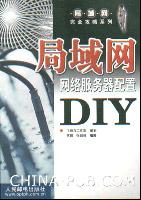 局域网网络服务器配置DIY[按需印刷]