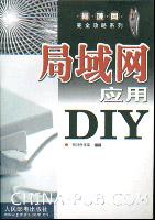 局域网应用DIY[按需印刷]
