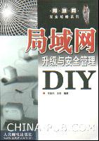 局域网升级与安全管理DIY[按需印刷]