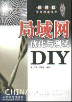 局域网优化与测试DIY[按需印刷]