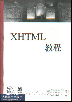 XHTML教程[按需印刷]