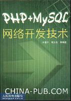 PHP+MySQL网络开发技术[按需印刷]