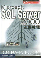 Microsoft SQL Server 2000实用教程[按需印刷]
