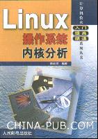 Linux操作系统内核分析[按需印刷]