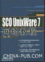 SCO UnixWare7网络教程[按需印刷]