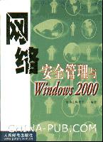 网络安全管理与Windows2000[按需印刷]