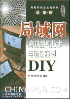 局域网高级组网技术与精彩案例DIY[按需印刷]