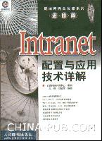 Intranet配置与应用技术详解[按需印刷]