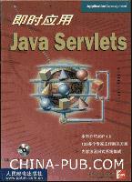 即时应用Java Servlets[按需印刷]