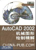 AutoCAD2002机械图形绘制精解[按需印刷]