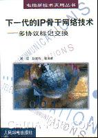 下一代的IP骨干网络技术-多协议标记交换[按需印刷]