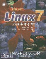 Linux7指令参考手册[按需印刷]