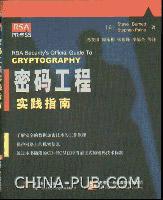 密码工程实践指南