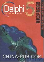Delphi 5.0 高级编程实例精解[按需印刷]