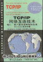TCP/IP 网络互连技术 卷3:客户服务器编程和应用Windows套接字版(英文影印版)