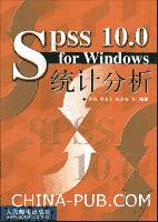 SPSS10.0 for Windows统计分析[按需印刷]