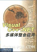 Visual C++ .NET 多媒体整合应用[按需印刷]