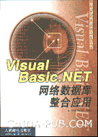 Visual C++ .NET 网络数据库整合应用[按需印刷]