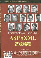 ASP与XML 高级编程