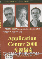 Application Center 2000 专家指南